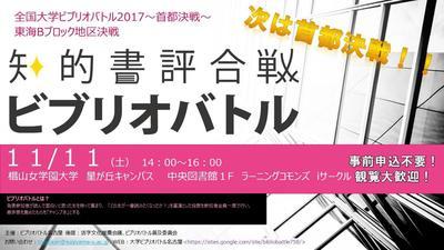 ビブリオポスター2017.jpg